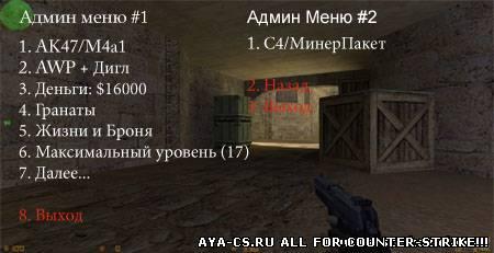 Как установить супер меню 4 1 для админа на сервер кс 1 6 youtube админ меню скачать для кс 16